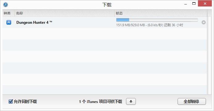 iTunes Store 商店最新加速方法