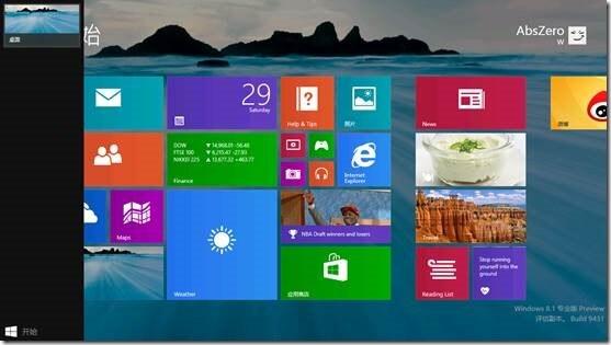 Windows 8.1 Preview 预览版