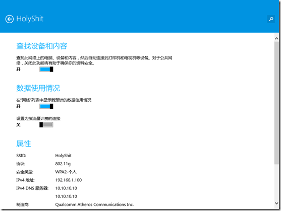 Windows 8.1 Preview 预览版