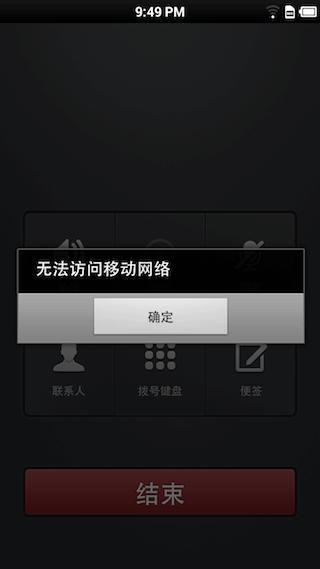 Screenshot_2013-06-15-21-49-29