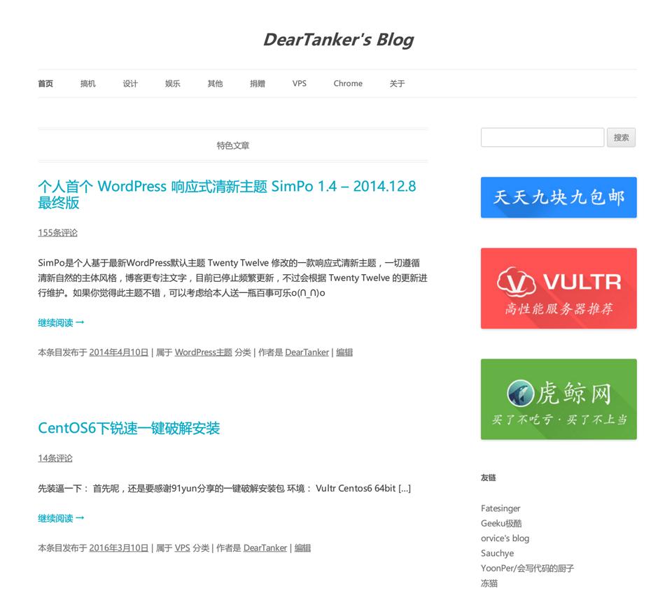 DearTanker-s-Blog