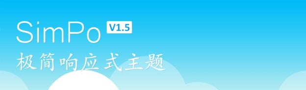 WordPress 响应式极简主题 SimPo 1.5 – 2016.8.16 最终版